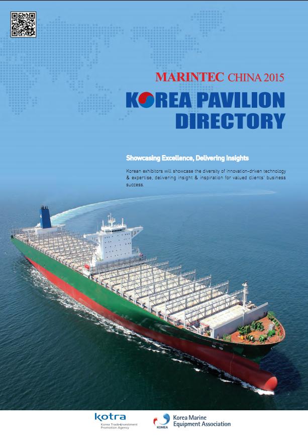 marintec_china_2015_korea_pavilion_directory.png